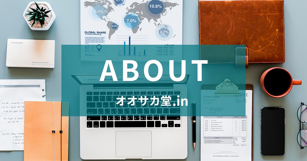 このサイト(オオサカ堂.in)について